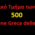 Cinquecento canzoni greche / Πεντακόσια ελληνικά τραγούδια